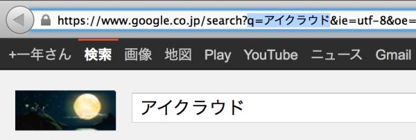 Google検索のイメージ